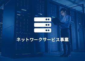 太陽データサービスのネットワークサービス事業について
